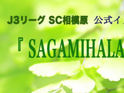 SC相模原公式イメージソング 『 SAGAMIHALA・LA・LA 』発表 !!