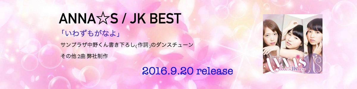 ANNA☆S / JK BEST・JC BEST