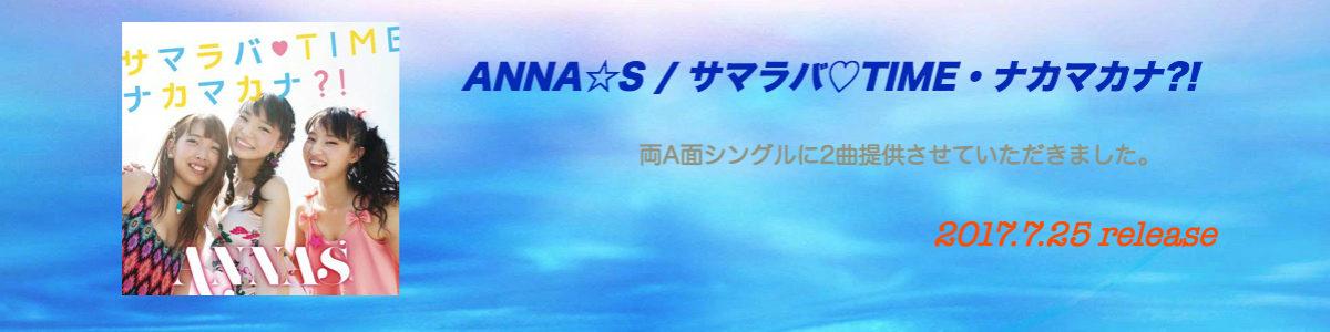 ANNA☆S / サマラバ♡TIME・ナカマカナ?!