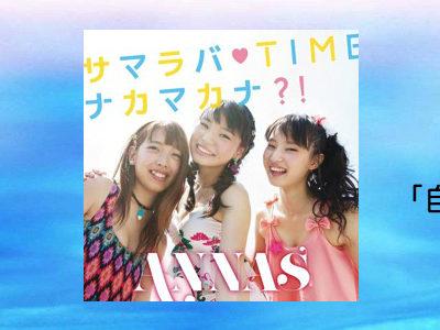 ANNA☆S / サマラバ♡TIME・ナカマカナ?!に2曲提供させて頂きました