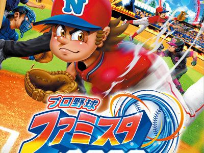 2020年9月17日発売「プロ野球 ファミスタ 2020」へ一部楽曲提供